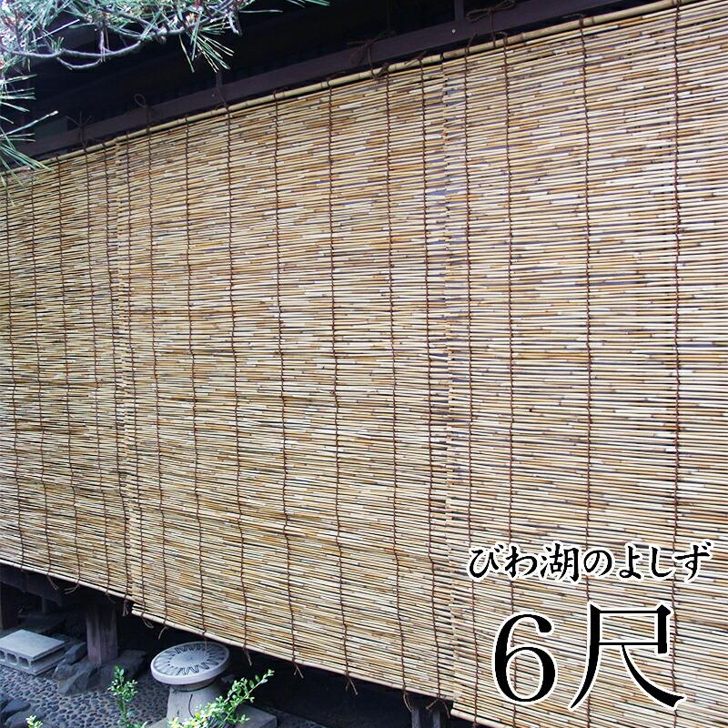 国産 よしず 日本製 6尺 サイズ180cm 1.8m すだれ 琵琶湖 天然 高級 葦簀 日よけ オーニング スクリーン 簾和風 インテリア 夏 日陰 涼しい 目隠し 野外