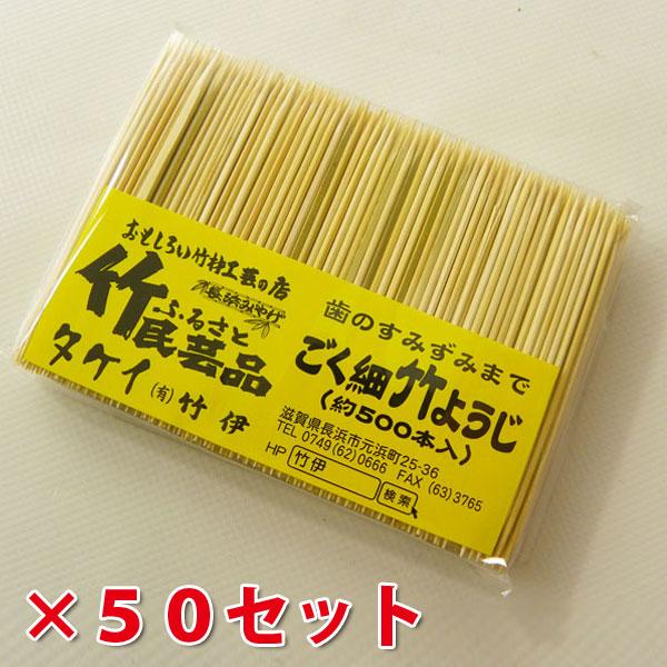 大幅値下げ 6500円引き 極細竹ようじ 徳用50パック 約18500本入り 竹製つまようじ 細い 丈夫 便利
