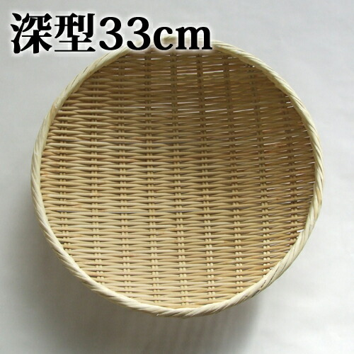 Bamboo shop takei rakuten global market round tray basket deep diameter 33 - Diametre cercle basket ...
