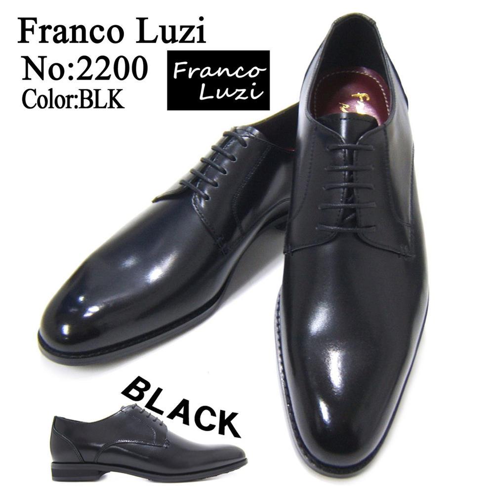 熟練された職人が仕上げたMadeinJapanモデル!フランコ ルッチ/FRANCO LUZI FL2200-BLK ブラック 紳士靴 プレーントゥ ビジネス 送料無料