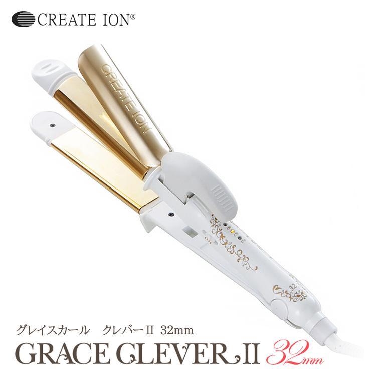 クレイツイオン アイロン グレイス クレバー2 32mm SSC-W32W 【1年保障付】【正規品】【プロ用美容室専門店 コスメジャングル】