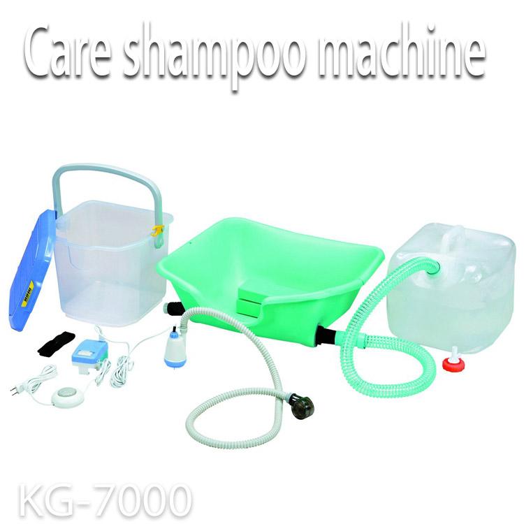 介護シャンプー器KG-7000 (10000998)(10000998)【プロ用美容室専門店 コスメジャングル】