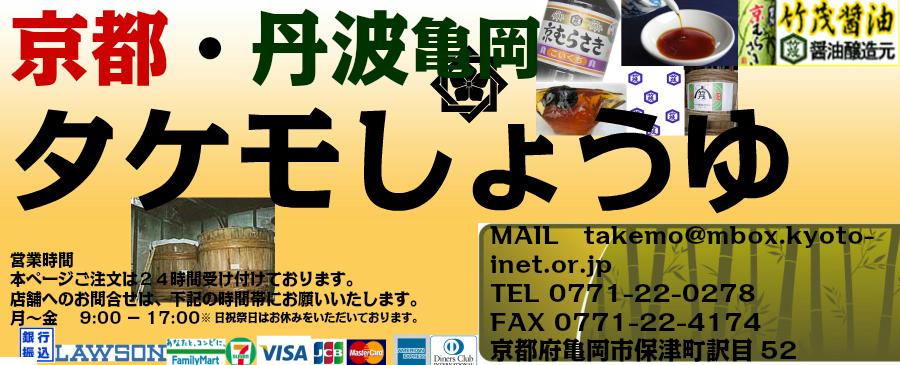 タケモしょう油 楽天市場店:しょう油等調味料、関係する食品の製造販売