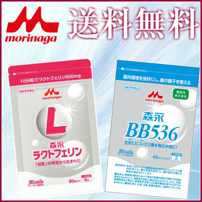 サプリメント/森永ラクトフェリン錠剤と森永BB536カプセル各4袋セット/送料無料/DM便配送/パウチタイプ