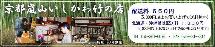 京都嵐山いしかわ竹の店:京都嵐山の老舗です。1000種類以上が揃う竹製品専門店
