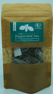 爽やかで清涼な香り 有機ペパーミント