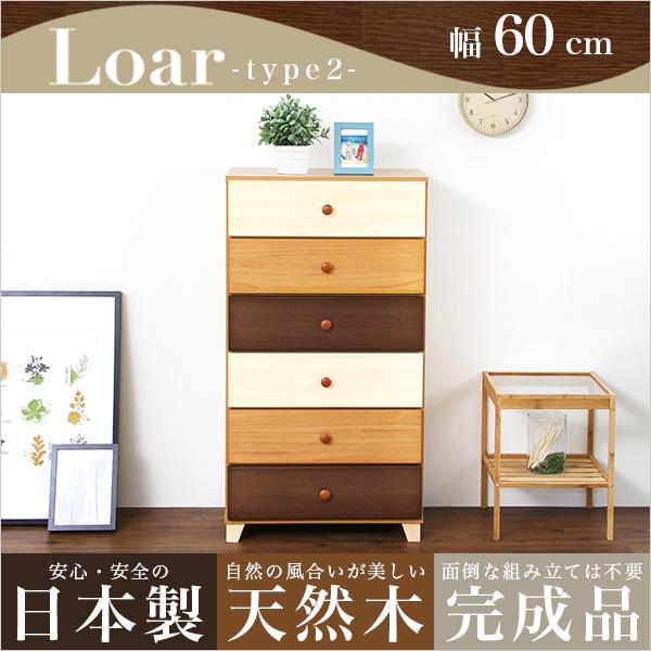 【送料無料】美しい木目の天然木ハイチェスト 6段 幅60cm Loarシリーズ 日本製・完成品Loar-ロア- type2
