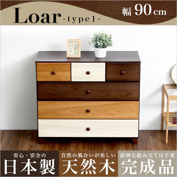 【送料無料】【日時指定不可商品】ブラウンを基調とした天然木ローチェスト 4段 幅90cm Loarシリーズ 日本製・完成品Loar-ロア- type1
