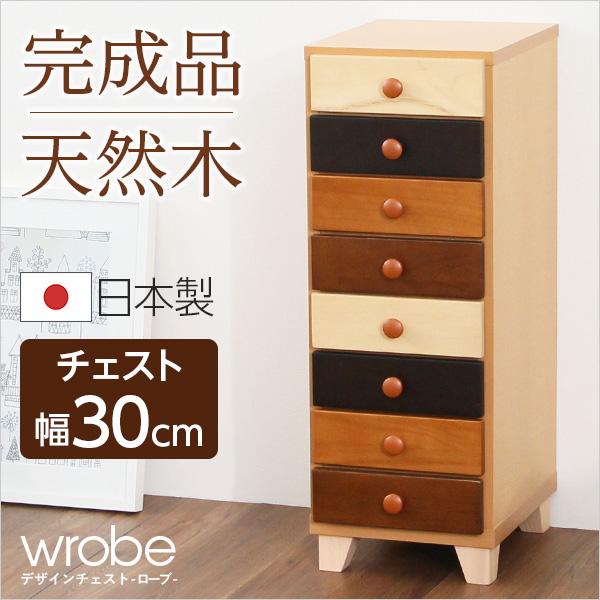 【送料無料】 おしゃれで人気のタワーチェスト (幅30cm、8段チェスト)北欧、ナチュラル、木製、完成品wrobe-ローブ-