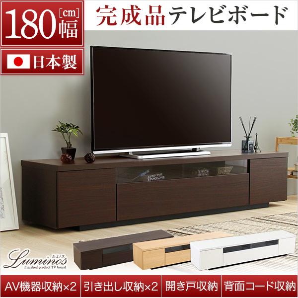 【送料無料】【日時指定不可商品】シンプルで美しいスタイリッシュなテレビ台(テレビボード) 木製 幅180cm 日本製・完成品 luminos-ルミノス-