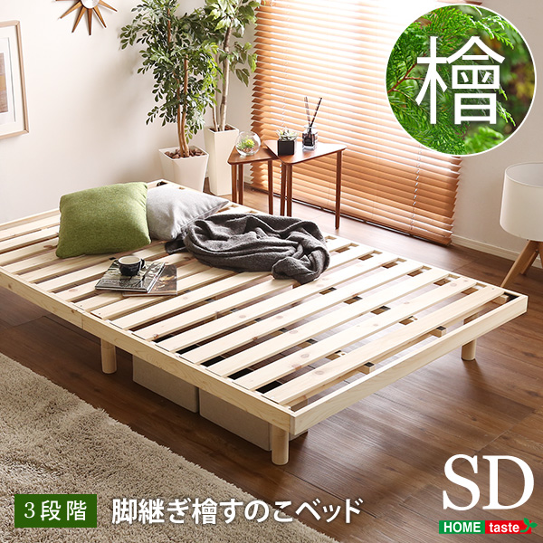 【送料無料】【日時指定不可商品】総檜脚付きすのこベッド(セミダブル) 【Pierna-ピエルナ-】