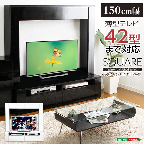 【送料無料】【日時指定不可商品】鏡面ハイタイプテレビ台【スクエア】150cm幅【北海道、沖縄、離島へは配送できません】