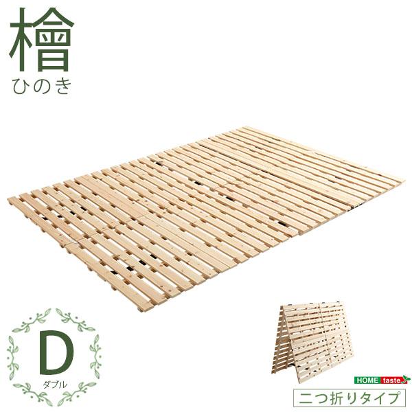 【送料無料】【日時指定不可商品】すのこベッド二つ折り式 檜仕様(ダブル)【涼風】【北海道、沖縄、離島へは配送できません】