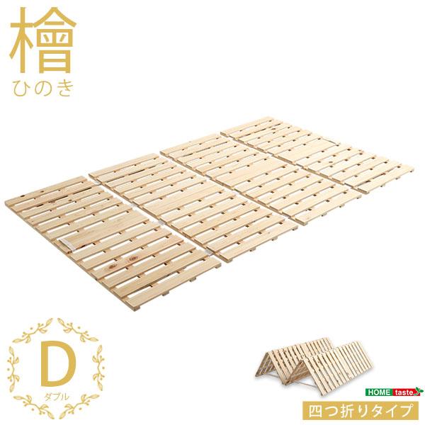 【送料無料】【日時指定不可商品】すのこベッド四つ折り式 檜仕様(ダブル)【涼風】【北海道、沖縄、離島へは配送できません】
