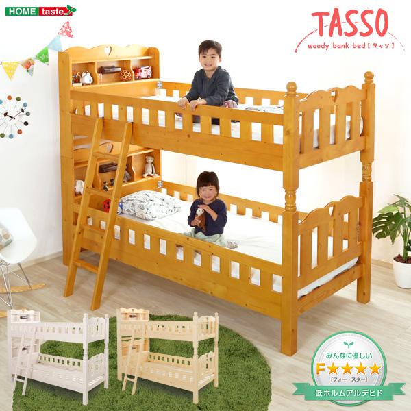 【送料無料】【日時指定不可商品】耐震仕様のすのこ2段ベッド【Tasso-タッソ-】(ベッド すのこ 2段)