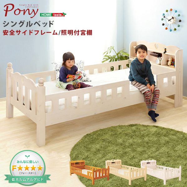 【送料無料】【日時指定不可商品】サイドフレーム付きシングルベッド【Pony-ポニー-】(ベッド シングル サイドフレーム)
