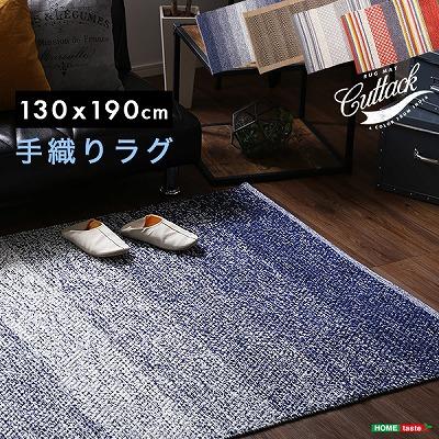 【送料無料】【日時指定不可商品】人気の手織りラグ(130×190cm)長方形インド綿、オールシーズン使用可能Cuttack-カタック-