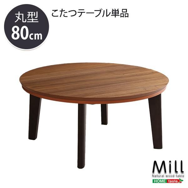 【送料無料】【日時指定不可商品】ウォールナットの天然木化粧板こたつテーブル日本メーカー製|Mill-ミル-(80cm幅・丸型)