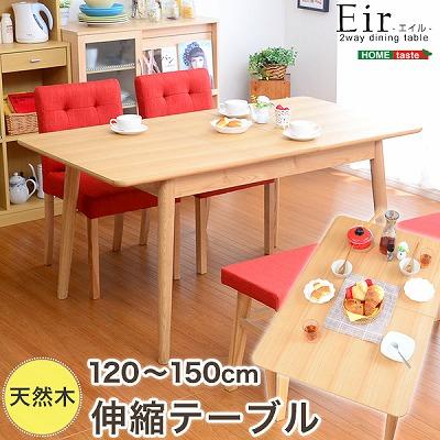 【送料無料】【日時指定不可商品】幅120-150の伸縮式天板!ダイニングテーブル単品【-Eir-エイル】