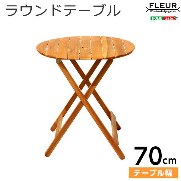 【送料無料】【日時指定不可商品】アジアン カフェ風 テラス 【FLEURシリーズ】ラウンドテーブル70cm