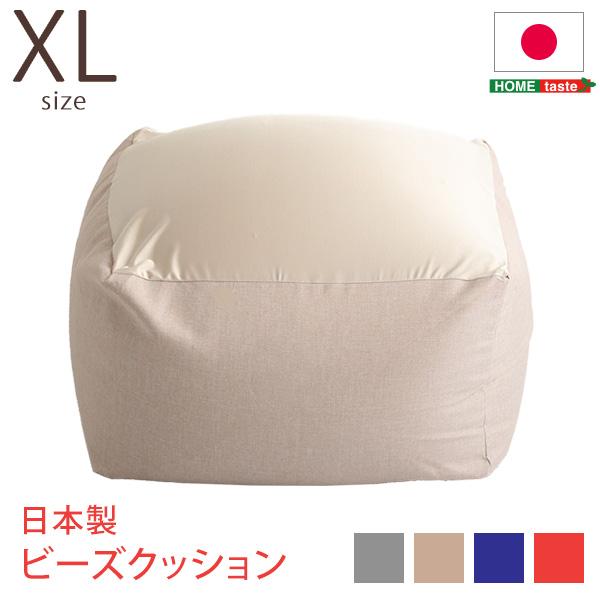 【送料無料】【日時指定不可商品】特大のキューブ型ビーズクッション・日本製(Lサイズ)カバーがお家で洗えます Guimauve-ギモーブ-【北海道、沖縄、離島へは配送できません】