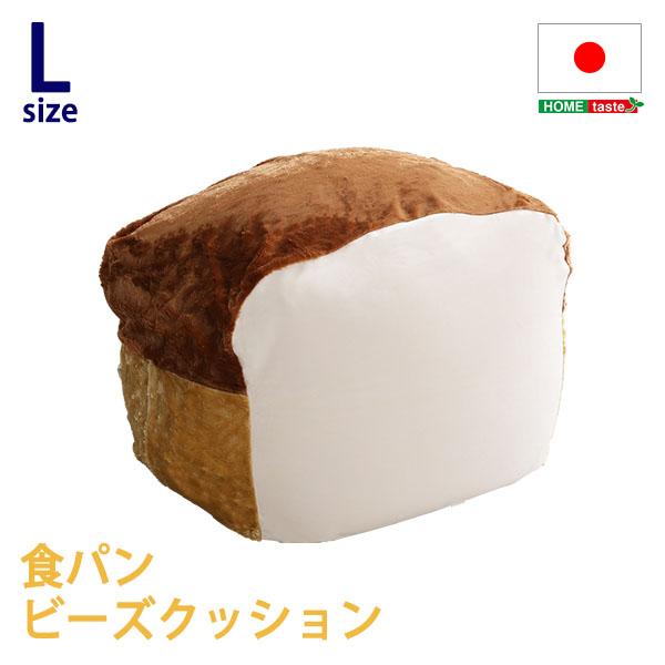 食パンシリーズ(日本製)【Roti-ロティ-】もっちり食パンビーズクッションLサイズ【送料無料】【日時指定不可商品】