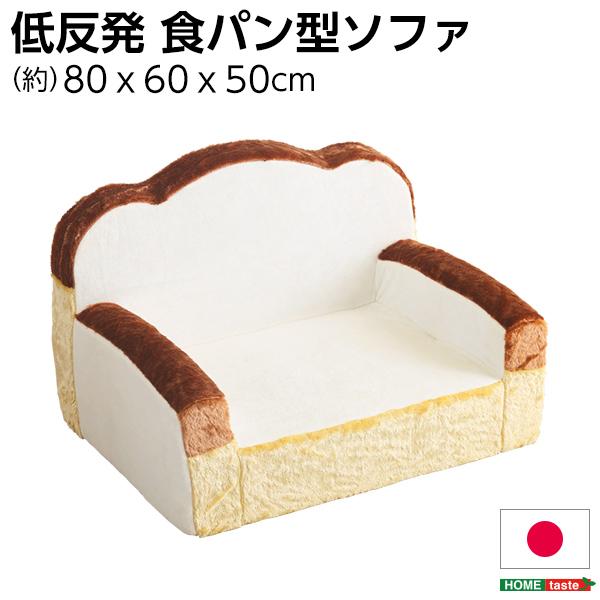 食パンシリーズ(日本製)【Roti-ロティ-】低反発かわいい食パンソファ【北海道、沖縄、離島へは配送できません】