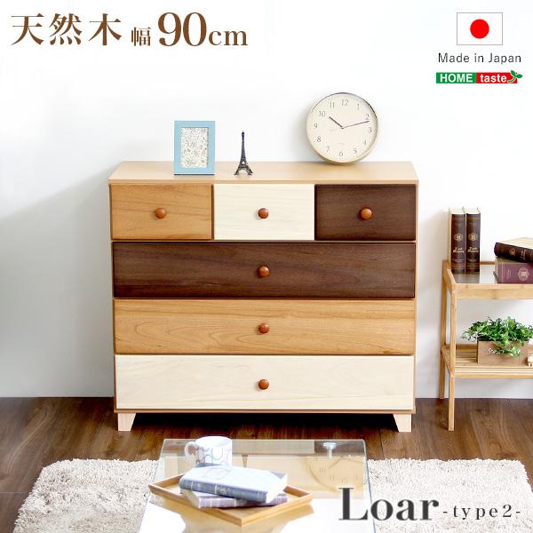 【送料無料】【日時指定不可商品】美しい木目の天然木ローチェスト 4段 幅90cm Loarシリーズ 日本製・完成品Loar-ロア- type2