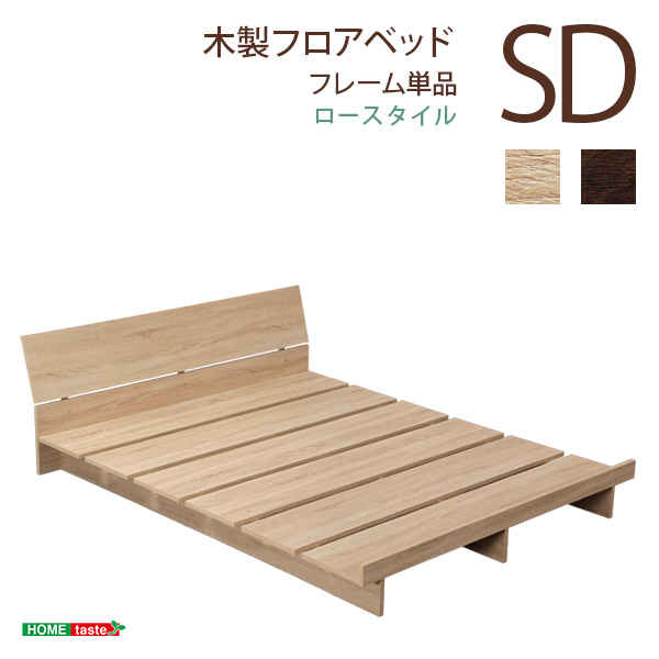 【送料無料】【日時指定不可商品】木製フロアベッド【ベルモット-VERMOUTH-(セミダブル)】