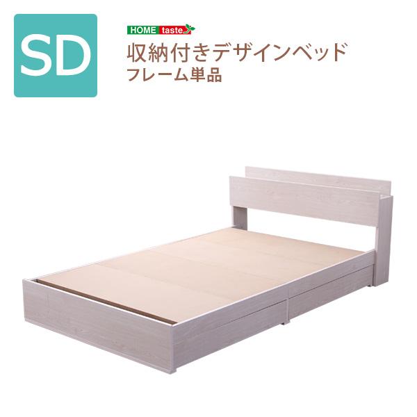 【送料無料】【日時指定不可商品】収納付きデザインベッド【ハーニー-HARNEI-(ダブル)】