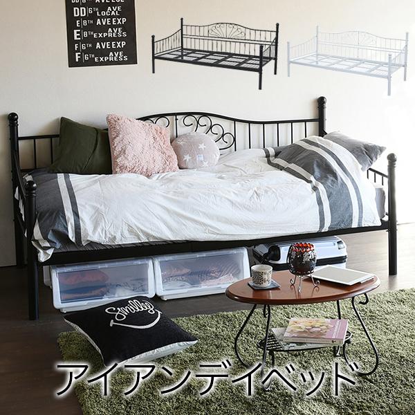 ロートアイアン デイベッド シングル ベッド 幅203 奥行105 フレーム パイプ ソファ ソファベッド ハイ&ロー 高さ調節 床下収納【沖縄・離島へは配送できません】