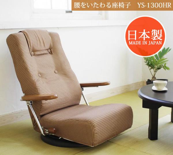 【送料無料】【日本製】 腰をいたわる座椅子 YS-1300HR