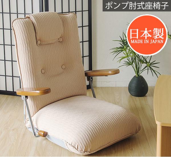 【送料無料】【日本製】ポンプ肘式座椅子 YS-P1075