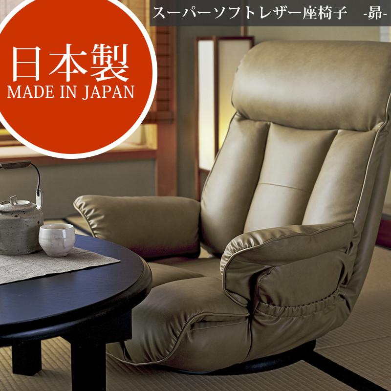 【送料無料】スーパーソフトレザー座椅子 -昴- YS-1394