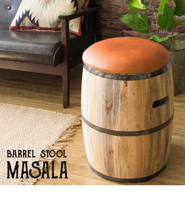 【送料無料】樽型スツール MASALA 座面本革張り【北海道、沖縄、離島へは配送できません】