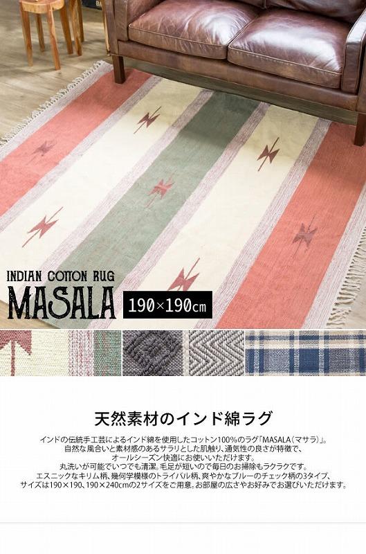 【送料無料】190X190cm インド綿ラグ MASALA(マサラ) 190×190cm RG-1919A トライバル柄【北海道、沖縄、離島へは配送できません】