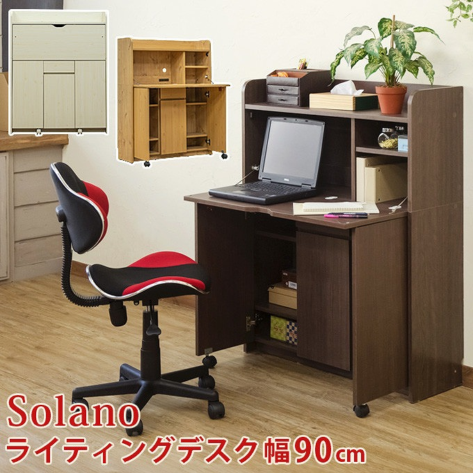 ライティングデスク Solano 90cm幅【送料無料】【沖縄、離島へは配送できません】