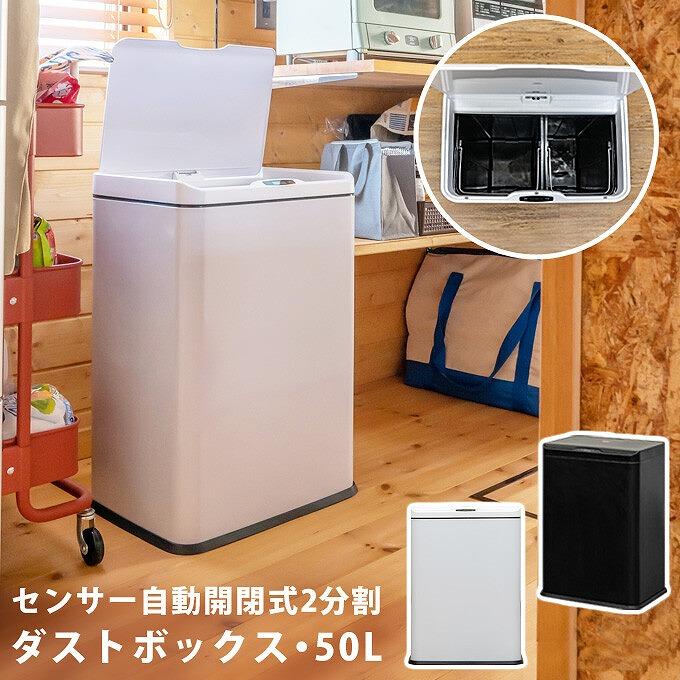 【送料無料】センサー自動開閉式2分別ダストボックス 50L【沖縄、離島へは配送できません】