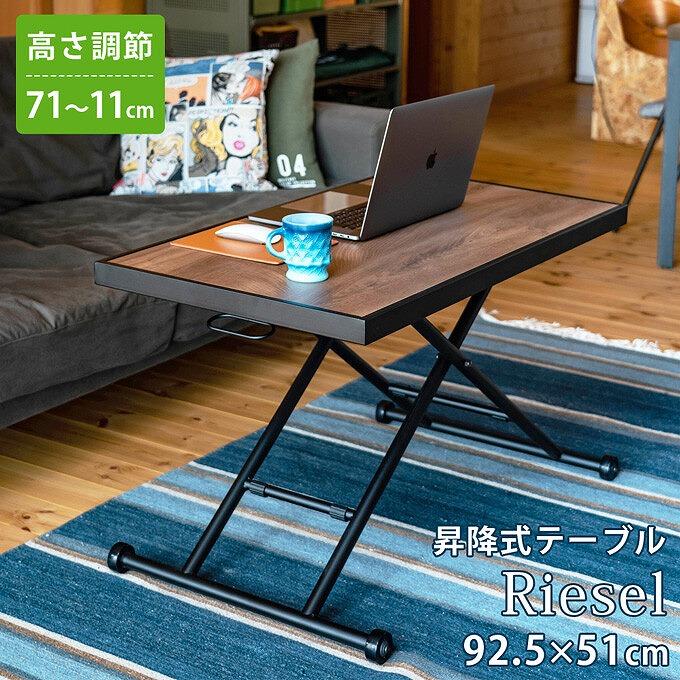 【日時指定はお受けできません】【送料無料】昇降式テーブル Riesel 完成品【組み立て不要】【沖縄、離島へは配送できません】