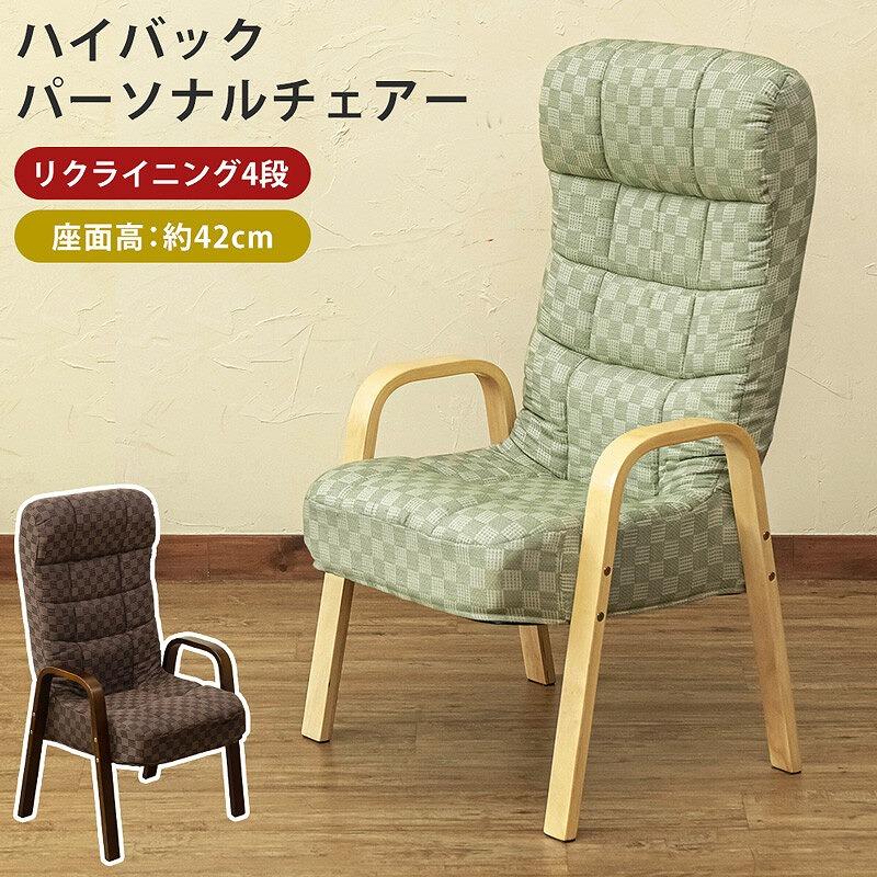 【送料無料】リクライニングチェア イス・チェア 4段階リクライニング 座椅子 布地 ハイバックパーソナルチェアー ファブリック ハイタイプ 高座椅子 ダイニング リビング【沖縄、離島へは配送できません】