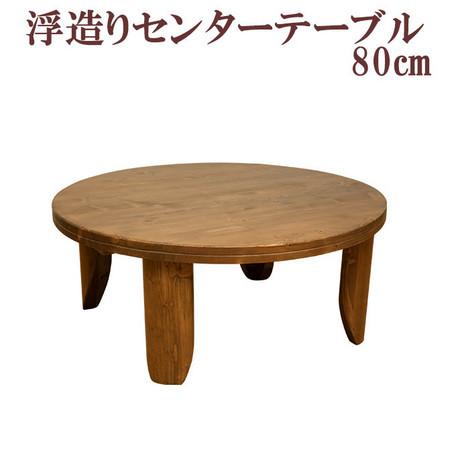 【送料無料】浮造り センターテーブル 80cm ライトブラウン【沖縄、離島へは配送できません】