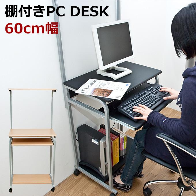 【送料無料】棚付きパソコンデスク 60