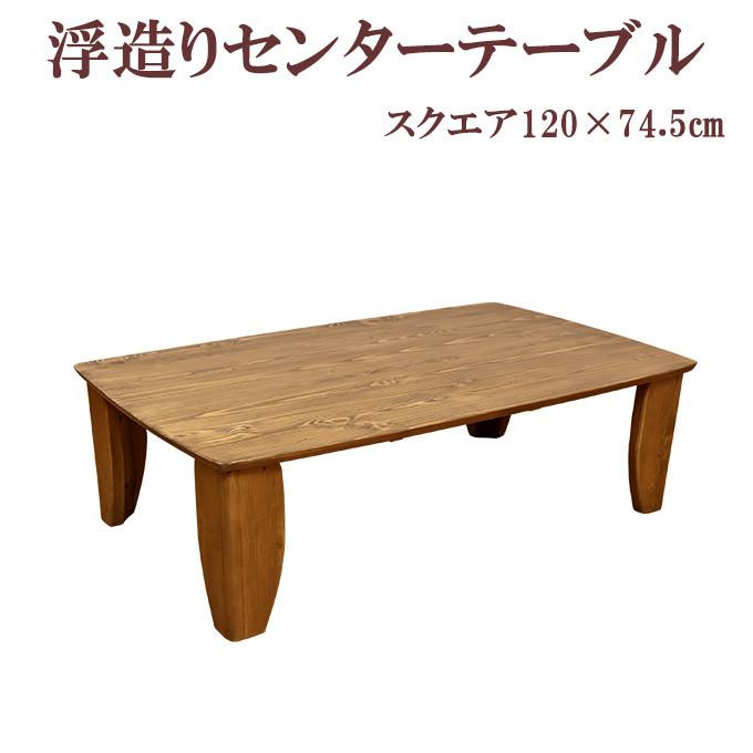 【送料無料】浮造り センターテーブル スクエア型 120幅 ライトブラウン