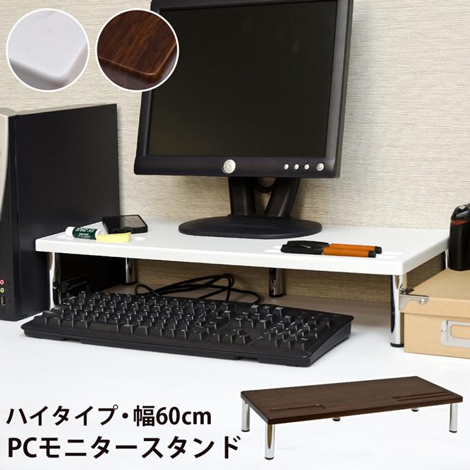 新商品PCモニタースタンド PC パソコン 北欧風 一部予約 ラック 送料無料 デスクトップパソコンラック 卓上ラック 離島へは配送できません ss PCモニタースタンド 机上収納 オンラインショッピング オフィス家具 沖縄 ハイタイプ