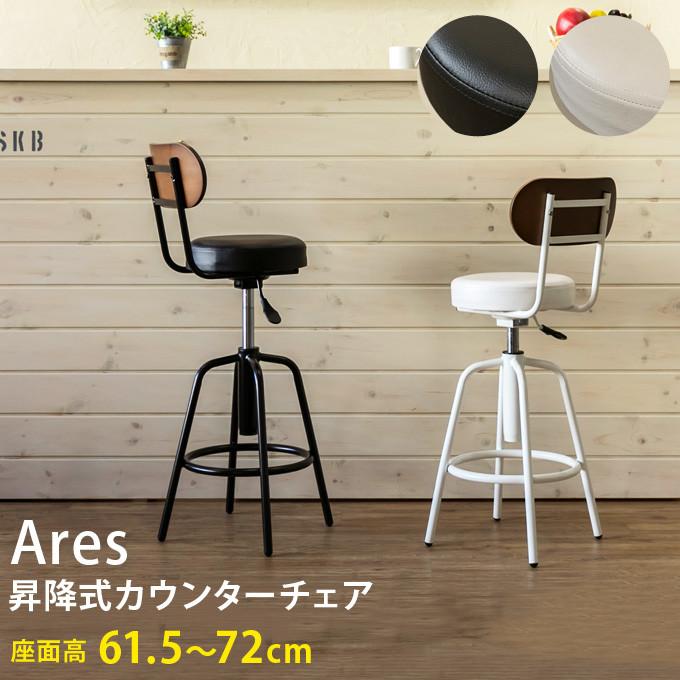 【送料無料】昇降式カウンターチェア Ares