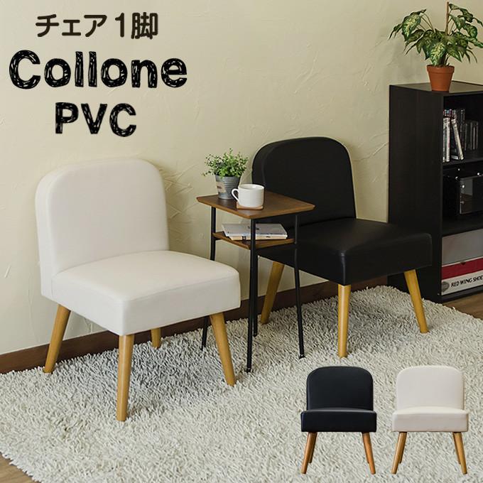 【送料無料】チェア Collone PVC
