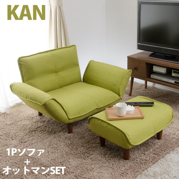 【送料無料】「KAN 1P」ソファ+オットマンのセット