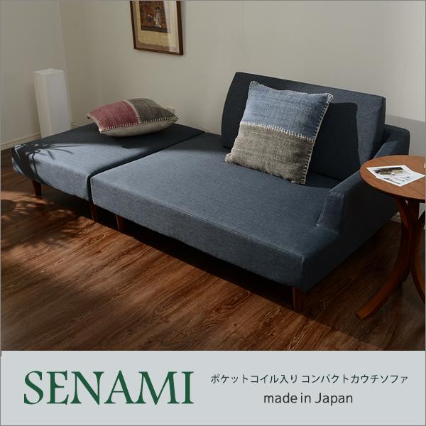 【送料無料】ポケットコイル入り カウチソファー「SENAMI」  A679