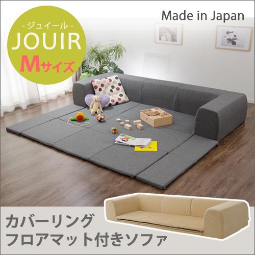 【送料無料】カバーリングソファー【Mサイズ】プレイマット付き「ジュイール」  A682
