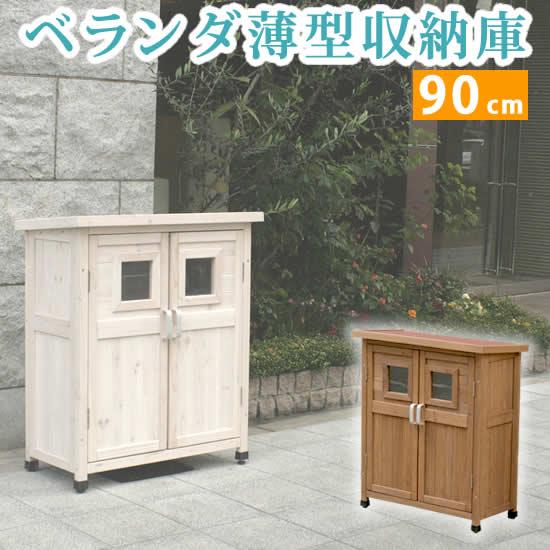 ベランダ薄型収納庫920 SPG-002【送料無料 収納 木製 北欧 物置 屋外 組み立て式 組立式 ガーデニング 園芸】